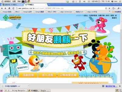 遊戲基地 MSN機器人