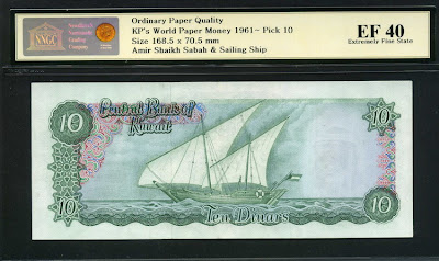 Kuwait currency money 10 Dinars banknote Sailing Dhow