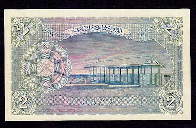 Money currency of Maldives 2 rufiyaa banknote