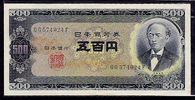 Japan banknotes paper money 500 Yen bill