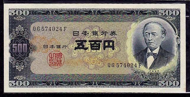 Japan Banknotes 500 Japanese Yen Note Of 1951 Iwakura
