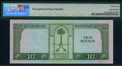 Saudi Arabia bank notes 10 Riyals banknote 1961