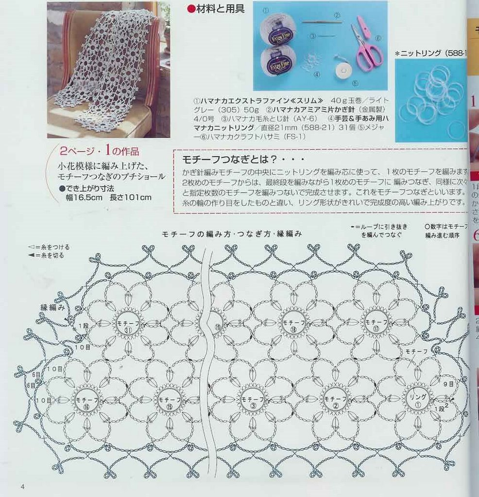 bufandas de crochet con esquemas - Otros - Chile