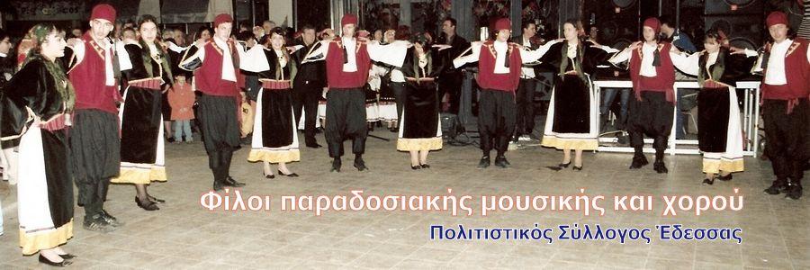 Φίλοι παραδοσιακής μουσικής και χορού