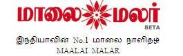 Maalaimalar Tamil News Paper http://moxiprules.blogspot.com/2009_10_01