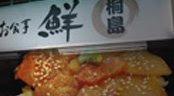 桐島日本料理