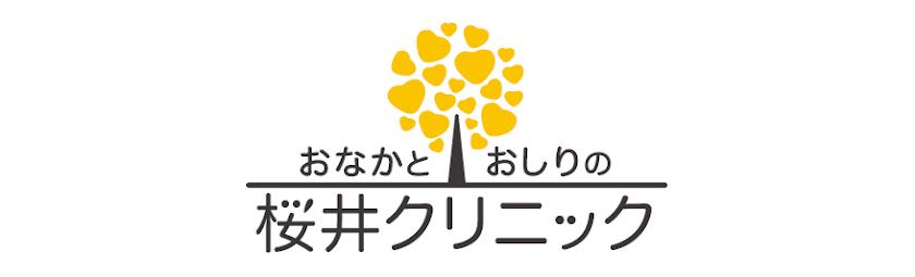 おなかとおしりの桜井クリニック