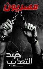 إحنا ضد التعذيب
