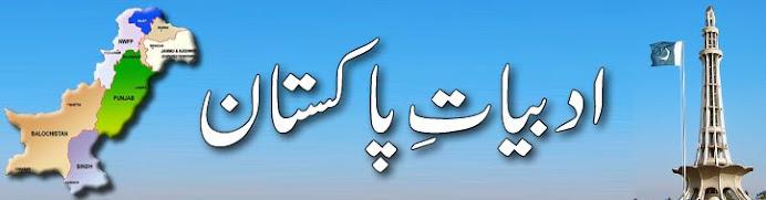 Adabiyat-e-Pakistan