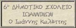 6ο Δ.Σ. Ιωαννίνων