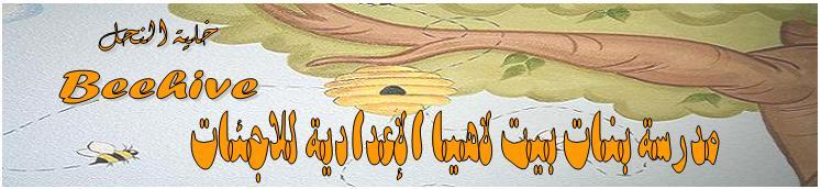 مدرسة بنات بيت لاهيا الإعدادية