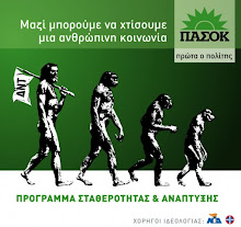 Evolution with ΠΑΣΟΚ