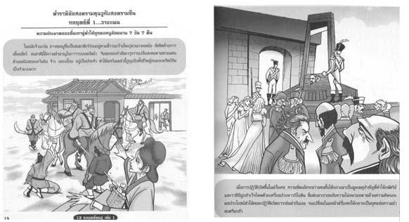 การ์ตูนเเนวความรู้ ประวัติศาสตร์จีน