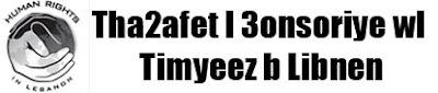 Tha2afet l 3onsoriye wl timyeez b Libnen