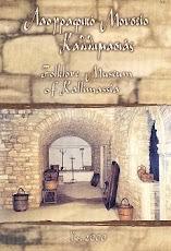 Λαογραφικό Μουσείο Καλλιμασιάς
