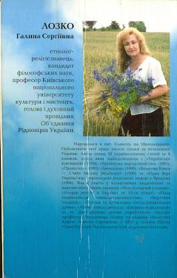 Перш ніж розглянути вплив на формування українського характеру та різних  етносів c9dfb76602e6d