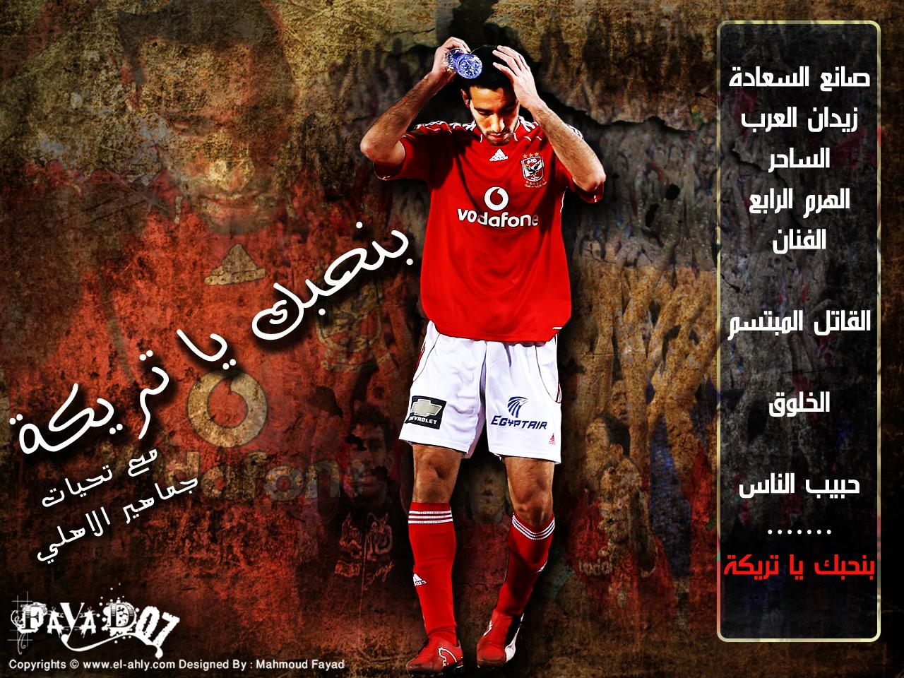 محمد ابو تريكة صور روعة 31_Treka