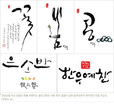Korean Calligraphy Font This is my most favorite font