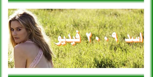 اسد 2009 فيديو