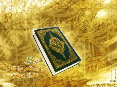 Wallpaper Of Quran. HOLY QURAN AMAIZING WALLPAPER