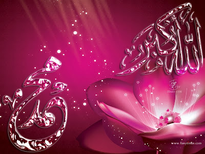 Holly Name Allaha wallpaper. Posted by ISLAMIC WORLD at 8:39 AM