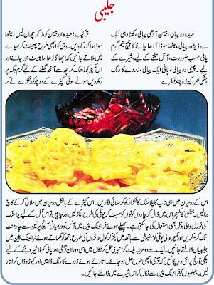 Recipes | Pakistani Food Recipes