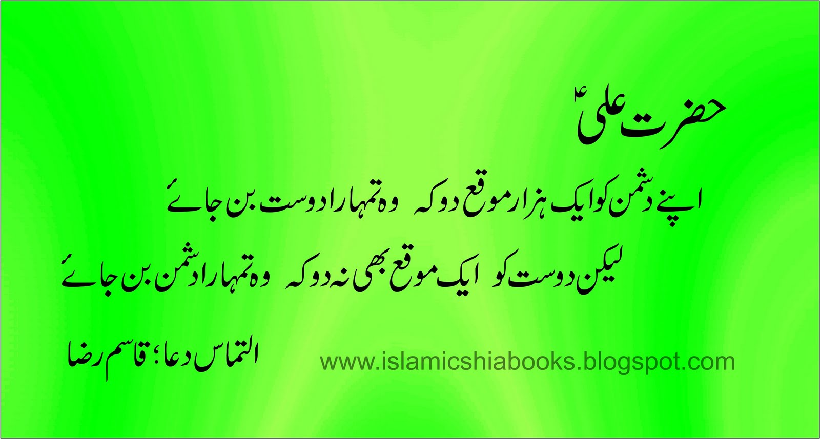 Islamic Shia Books Farman Hazrat Ali