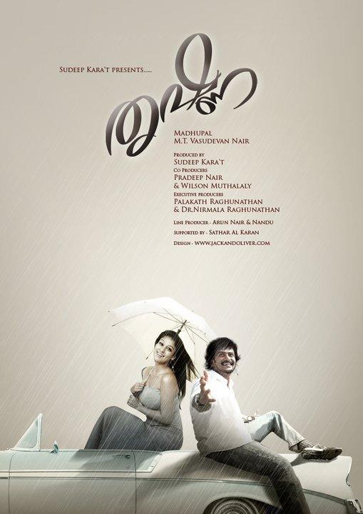 malayalam movie Trishna