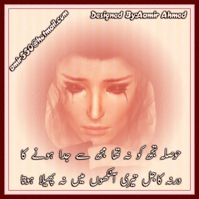 love poems in urdu language. hairstyles love poems urdu.