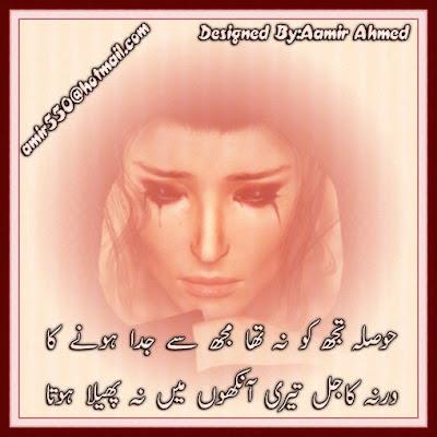 love poems in urdu language. hairstyles love poems urdu.