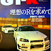 Japanese Market Nissan GT-R Sales