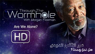 عبر الثقب الدودي : هل نحن وحدنا؟ مع مورجان فري مان Are-we-alone