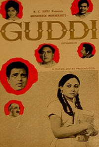 Guddi (1971) - the movie that made Jaya Bachchan famous and known as an accomplished actor