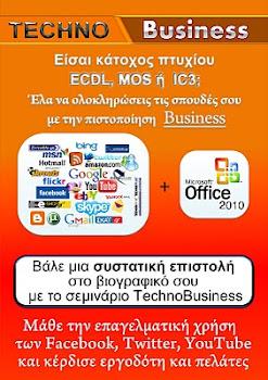 Επαγγελματικά Μαθήματα Office-Ιντερνετ