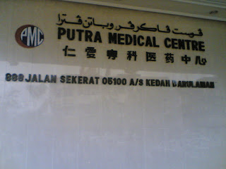 PMC putra medical center