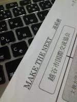 越谷市国際交流協会の市民まつりプロジェクトリーダー。