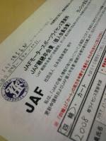 JAFモータースポーツライセンス更新をクレジット支払いで申し込むの巻。