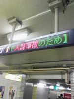 東京メトロ日比谷線人身事故で電車が止まり帰れないの巻。