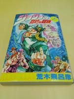 荒木飛呂彦ジョジョの奇妙な冒険(16)戦いの年季!の巻。