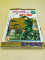 荒木飛呂彦ジョジョの奇妙な冒険(30)虹村億泰・形兆の巻。