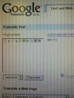 数ある翻訳サイトからGoogle 翻訳を選んだ理由。