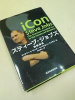 薦められたスティーブ・ジョブズ-偶像復活を読んだ。