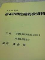 自治会の総会に出席するの巻。