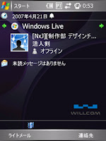 W-ZERO3にWindows Live for Windows Mobileの巻。