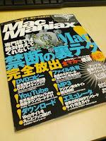専門誌では絶対教えてくれないMac禁断の裏テク、完全放出!Mac Maniax Vol.7の巻。