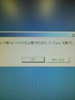 MacフォーマットのiPodをWindowsPCに接続してみたの巻。
