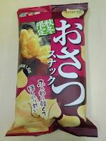 季節限定スナック『おさつスナック』はやっぱり美味しかったの巻。