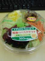 332kcal『焼豚のパスタサラダ』胡麻ドレッシング付360円の巻。