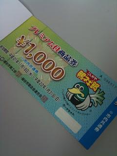 越谷市プレミアム付商品券11枚綴りは期限が今月いっぱい