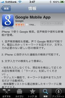 iPhoneアプリおすすめGoogle Mobile App